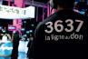 Téléthon : Quel programme sur France Télévisions pour l'édition 2019 ?
